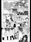 師走の翁「アイブカ! (仮)」2話