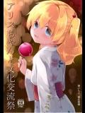 アリスちゃんと文化交流祭 (きんいろモザイク)