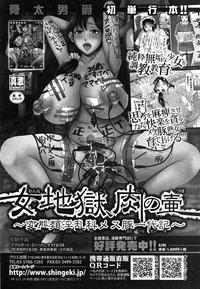 COMIC Shingeki 2015-01 37