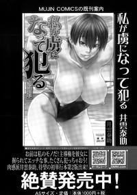COMIC Mugen Tensei 2015-03 116