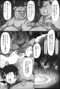 [Arakure] Kegareta Seishi de Shikyuu ga Panpan! 5