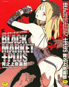 manga-hentai-black-market-plus-kiyoshirou-inoue