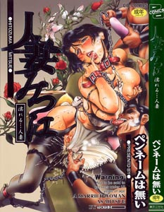 manga-hentai-hitozuma-mitsue-pen-name-wa-nai