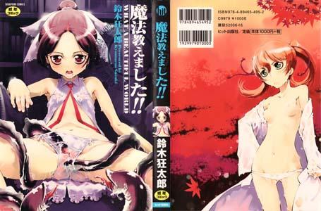 manga-hentai-mahou-oshiemashita-suzuki-kyoutarou