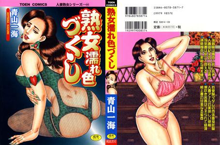 manga-hentai-shukujo-nureirozukushi-aoyama-kazumi