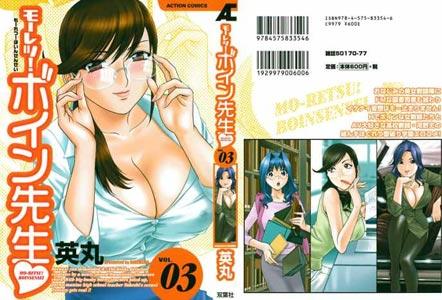 manga-hentai-mo-retsu-boin-sensei-vol-3-hidemaru
