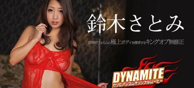 [FHD] カリビアンコム 110214-726 鈴木さとみ Satomi Suzuki
