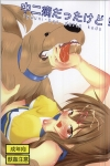 モリサマーが犬に襲われてwww