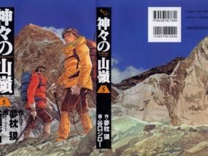 神々の山嶺05-001