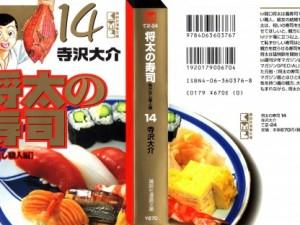 将太の寿司14-000A