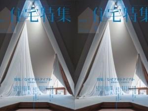 Jutakutokushu Magazine - May 2014001 - Copy