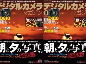 Digital_Camera_Magazine_September_2014_001 - Copy