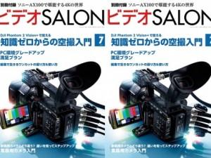 Video_SALON_-_July_2014_001