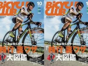 Bicycle_Club_October_2014_001 - Copy