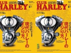 Cub_Harley_2014-08_001 - Copy
