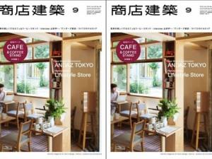 SHOTENKENCHIKU Magazine - September 2014_001 - Copy