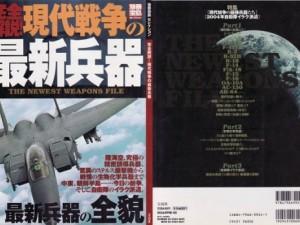 別冊宝島 現代戦争の最新兵器_001 - Copy