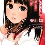 [Higashiyama Show] Japanese Preteen Suite