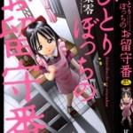 [Bow Rei] Hitoribocchi no Orusuban / [某零] ひとりぼっちのお留守番