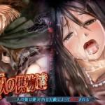 [Youkai Ankake] Titan Offerings & The Redwood Paradise / [妖怪あんかけ] 巨人の供物達