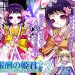 [pinkjoe] Houshuu no Himegimi 2 – Princess Super Slut 2 / [pinkjoe] 報酬の姫君2 princess super slut2