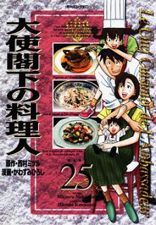 [西村ミツル] 大使閣下の料理人 第01-25巻