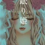 [佐々木柚奈] 眠り姫 -夢みるように恋してる- 第01-03巻 (完)