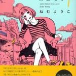 [ねむようこ] 午前3時の無法地帯 第01-03巻 (完)