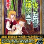 [遠藤淑子] 午後のお茶は妖精の国で 第01巻