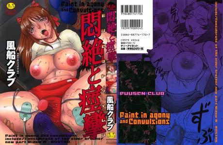 monzetsu 001 460x300 [Fuusen Club] Monzetsu to Keiren, [風船クラブ] 悶絶と痙攣