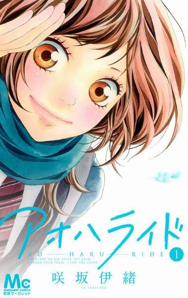 アオハライド 第01-13巻 [Ao Haru Ride vol 01-13]