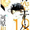 青空エール 第01-18巻 [Aozora Yell vol 01-18]