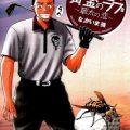 黄金のラフⅡ~草太の恋~ 第01-05巻 [Ougon no Rough II – Souta no Koi vol 01-05]