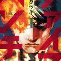 ファイアパンチ 第01巻 [Fire Punch vol 01]