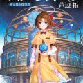 [Novel] スチームオペラ 蒸気都市探偵譚 [Steam Opera Joki Toshi Tantei Tan