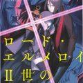 [Novel] ロード・エルメロイII世の事件簿 第01巻 [Lord El-Melloi II-sei no Jikenbo vol 01]