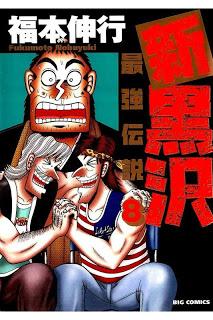 新黒沢 最強伝説 第01-08巻 [Shin Kurosawa – Saikyou Densetsu vol 01-08]