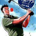 黄金のラフⅡ~草太の恋~ 第01-04巻 [Ougon no Rough II – Souta no Koi vol 01-04]