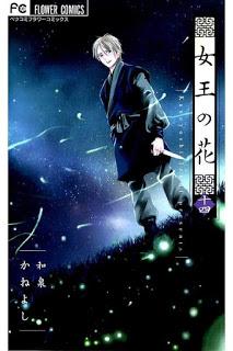 女王の花 第01-14巻 [Joou no Hana vol 01-14]