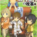 [Novel] 詰みかけ転生領主の改革 第01巻 [Tsumikake Tensei Ryoshu No Kaikaku vol 01]