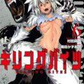 キリングバイツ 第01-06巻 [Killing Bites vol 01-06]