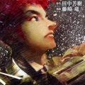 銀河英雄伝説 第01-03巻 [Ginga Eiyuu Densetsu vol 01-03]
