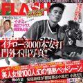FLASH 2016-08-09号