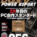 DOS/V POWER REPORT 2015年12月号