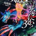 [Novel] 蜘蛛ですが、なにか? 第01-03巻 [Kumodesuga, Nani Ka? vol 01-03]