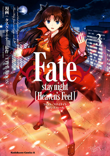 Fate/Stay Night – Heaven's Feel 第01-03巻