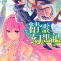 [Novel] 精霊幻想記 第01-04巻 [Seirei Genso Ki vol 01-04]