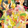 ちはやふる 第01-30巻 [Chihaya Furu vol 01-30]