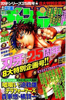 週刊少年チャンピオン 2016年43号 [Weekly Shonen Champion 2016-43]