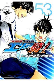 エリアの騎士 第01-53巻 [Area no Kishi vol 01-53]